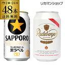 送料無料サッポロ 生ビール黒ラベル 350ml缶×24本 1ケースラーデベルガー ピルスナー 330ml缶×24本 1ケース【ご注…