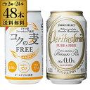 ノンアルコールビール 送料無料 2種 48缶 新コクの麦フリー 350ml×24缶 ヴェリタスブロイ ピュア&フリー 330ml×24缶 長S