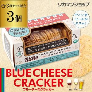 ブルーチーズクラッカー 3種セットクラシック ペッパー トスカーナ同梱に最適