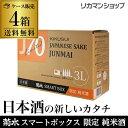 送料無料 菊水 SMART BOX 限定 純米酒 3L×4個 1ケースKIKUSUI japanese sake junmai 3000mlBIB bag in...