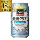 賞味2020年8月末【-196℃】【クリア】【送料無料】 サントリー -196℃ 無糖クリア レモン&ライム 350ml缶×2ケース(…