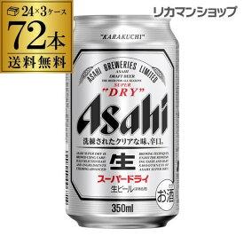 【先着順!最大10%オフクーポン取得可!】アサヒ ビール スーパードライ 350ml 72本(24本×3ケース販売) 送料無料 72缶国産 缶ビール 一梱包出荷 長S