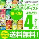 ノンアルコールチューハイ・カクテルテイストよりどり選べる4ケース(96缶) 詰め合わせ 【送料無料】【4ケース(96本)】…