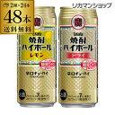 タカラ 焼酎ハイボール レモン 500ml缶×1ケース(24本)タカラ 焼酎ハイボール ドライ 500ml缶×1ケース(24本) 計2…