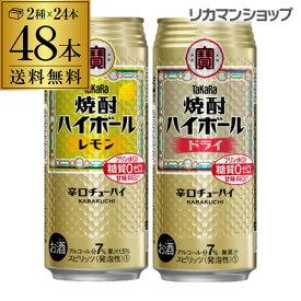 タカラ 焼酎ハイボール レモン 500ml缶×1ケース(24本)タカラ 焼酎ハイボール ドライ 500ml缶×1ケース(24本) 計2ケース 48本 送料無料 ハイボールセット TaKaRa チューハイ ハイボール レモンサワー缶 長S