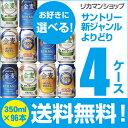 【最安値に挑戦!】1缶あたり123円(税別)! 詰め合わせ お好きなサントリー 新ジャンルビール よりどり選べる4ケース(…