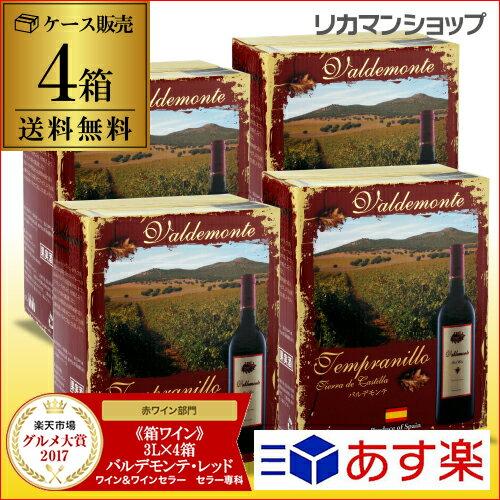 《箱ワイン》バルデモンテ・レッド 3L×4箱【ケース(4箱入)】【送料無料】[ボックスワイン][BOX][ワインタップ][BIB][バッグインボックス][長S]