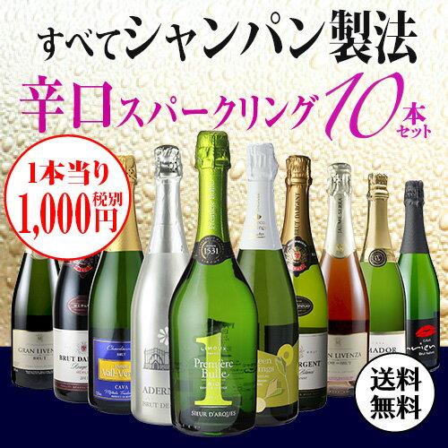 全てシャンパン製法!特選 辛口スパークリングワイン10本セット13弾【送料無料】[ワインセット][スパークリングワイン][長S]