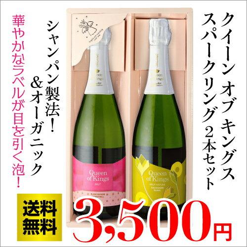 クイーン オブ キングス2本セットスペシャルギフトBOX入【送料無料】[ギフト][ワインセット][スパークリングワイン][オーガニック][シャンパン製法][父の日] 自然派ワイン ヴァン ナチュール