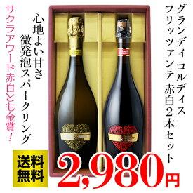 チェヴィコ グランディ コルディス フリッツァンテ 赤白2本セット白 赤 微発泡 やや甘口 750ml イタリア スパークリングワイン[ワインセット][ギフト] 虎