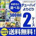 送料無料 1缶あたり153円(税別)! お好きなチューハイ 500ml缶 よりどり選べる2ケース 48本 48缶 -196℃ 氷結 もぎた…