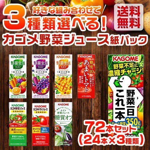 カゴメ 野菜ジュース よりどり選べる 3ケース(72本) 200ml 紙パック 送料無料 飲み比べ 72本 1本あたり80円税別 野菜ジュース 野菜 kagome 長S