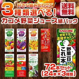 カゴメ 野菜ジュース よりどり選べる 3ケース(72本) 200ml 紙パック 送料無料 飲み比べ 72本 1本あたり70円税別 野菜ジュース 野菜 kagome 長S