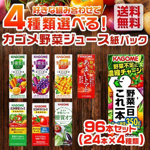 カゴメ 野菜ジュース よりどり選べる 4ケース(96本) 200ml 紙パック 送料無料 飲み比べ 96本 1本あたり69円税別 野菜ジュース 野菜 kagome 長S