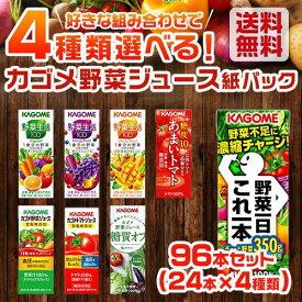 カゴメ 野菜ジュース よりどり選べる 4ケース(96本) 200ml 紙パック 送料無料 飲み比べ 96本 1本あたり71円税別 野菜ジュース 野菜 kagome 長S