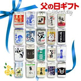 送料無料 厳選!!日本全国20種類のカップ酒セット 20本 日本酒 地酒カップ 父の日ギフト プレゼント 贈り物 高級 飲み比べセット