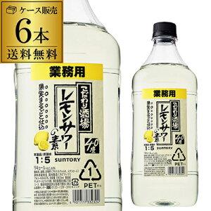 送料無料 サントリー こだわり酒場の レモンサワーの素 コンク PET 40度 1.8L×6本 1ケース SUNTORY レモンサワー レモン サワー 希釈用 業務用 コンク 1,800ml PET ケース販売 RSL