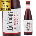 リーフマンス 250ml 瓶×6本お試し送料無料 フルーツビールベルギー 輸入ビール 海外ビール 長S