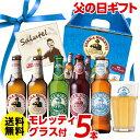 遅れてごめんね 父の日 ギフト プレゼント 2019 贈り物 ランキング数量限定 モレッティビール5本+特製グラスセットビールセット ビールギフト 海外ビール 輸入ビール 夏贈