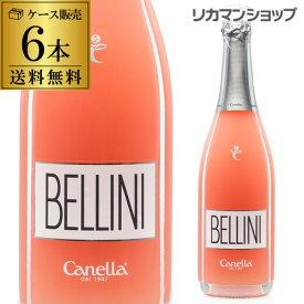 送料無料 カネッラ ベリーニ フルーツスパークリングケース (6本入) カクテル スパークリングワイン 甘口 長S