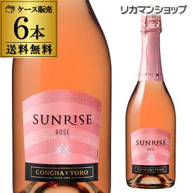 送料無料 サンライズ スパークリング ロゼ コンチャ イ トロ750ml×6本 泡 辛口 チリ スパークリングワイン