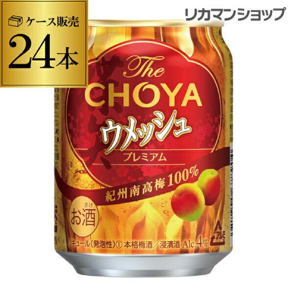 チョーヤ 梅酒 ウメッシュ 缶250ml×24本ケース販売 長S チューハイ