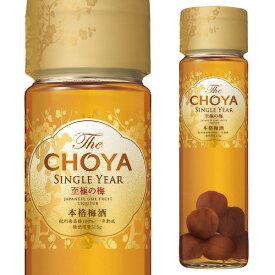 本格梅酒 The CHOYA SINGLE YEAR(ザ・チョーヤ・シングルイヤー) 至極の梅 梅の実入り 650ml×3本