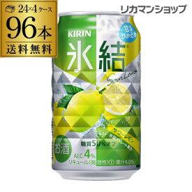【氷結】【送料無料】キリン 氷結サワーレモン350ml缶×4ケース(96缶)[KIRIN][チューハイ][サワー]][長S][レモンサワー][スコスコ][スイスイ]