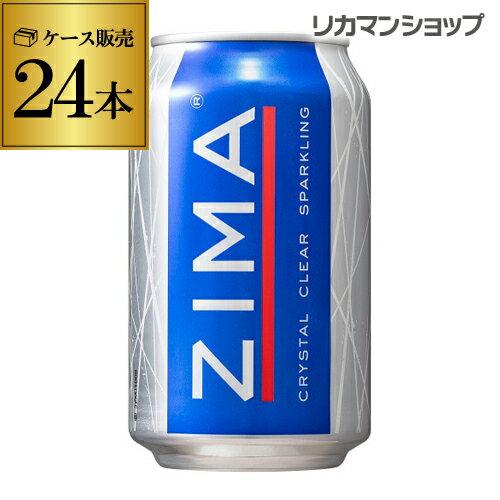 ZIMA ジーマ 330ml缶×24本 クリア スパークリング 【1ケース(24本)】 モルソンクアーズ リキュール 缶 長S