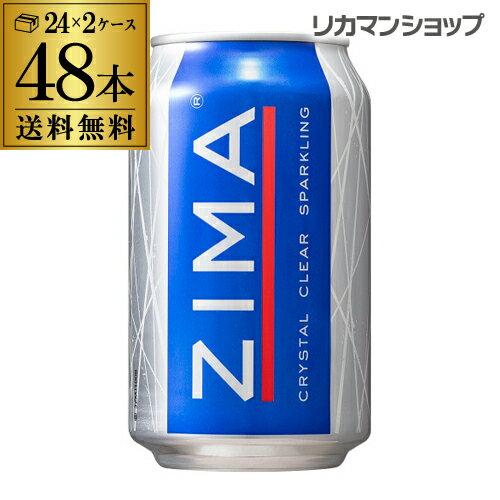 送料無料 ZIMA ジーマ 330ml缶×48本 2ケース クリア スパークリング 【2ケース(48本)】 モルソンクアーズ リキュール 缶 長S