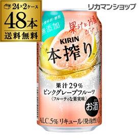 キリン 本搾りチューハイ ピンクグレープフルーツ 350ml缶×2ケース(48缶) KIRIN 本搾り チューハイ サワー ピンク グレープフルーツ 送料無料 [長S]