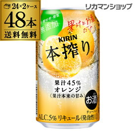 キリン 本搾りチューハイ オレンジ 350ml缶×2ケース(48缶) KIRIN 本搾り チューハイ サワー オレンジ 送料無料 [長S]