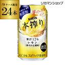 【本搾り】【レモン】キリン 本搾りチューハイレモン350ml缶×1ケース(24缶)[KIRIN][本絞り][チューハイ][サワー] …