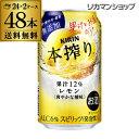 キリン 本搾りチューハイ レモン 350ml缶×2ケース(48缶) KIRIN 本搾り チューハイ サワー レモン 送料無料 レモンサワー スコスコ スイスイ レモンサワー缶 長S