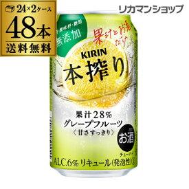 キリン 本搾りチューハイ グレープフルーツ 350ml缶×2ケース(48缶) KIRIN 本搾り チューハイ サワー グレープフルーツ 送料無料 [長S]