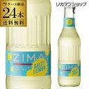 送料無料 ZIMA ジーマ ソルティ レモン 275ml瓶×24本【1ケース(24本)】[モルソンクアーズ][リキュール][長S]