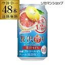 送料無料 アサヒ 贅沢搾り グレープフルーツ 350ml缶 48本 2ケース(48缶) Asahi サワー 長S