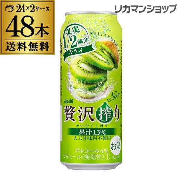 アサヒ 贅沢搾り キウイ 500ml缶 48本 2ケース(48缶) 送料無料 Asahi サワー 贅沢搾り キウイ 長S