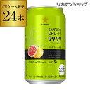 サッポロチューハイ 99.99 フォーナイン クリアグレープフルーツ 350ml缶×24本 1ケース (24缶) Sapporo チューハイ ウオッカ サッポロ グレープフルーツ グレフル 長S