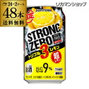 送料無料 サントリー -196℃ ストロングゼロ トリプルレモン 期間限定 350ml缶 48本 2ケース(48缶) SUNTORY STRONG …