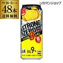 送料無料サントリー -196℃ ストロングゼロ トリプルレモン 期間限定 500ml缶×2ケース(48缶) SUNTORY STRONG チューハイ サワー 限定 196 レモン トリプル 長S
