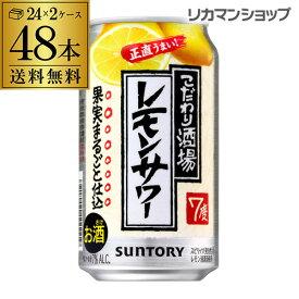 サントリー こだわり酒場の レモンサワー 350ml缶×48本 送料無料 チューハイ サワー レモン [レモンサワー][スコスコ][スイスイ] 長S(ARI)