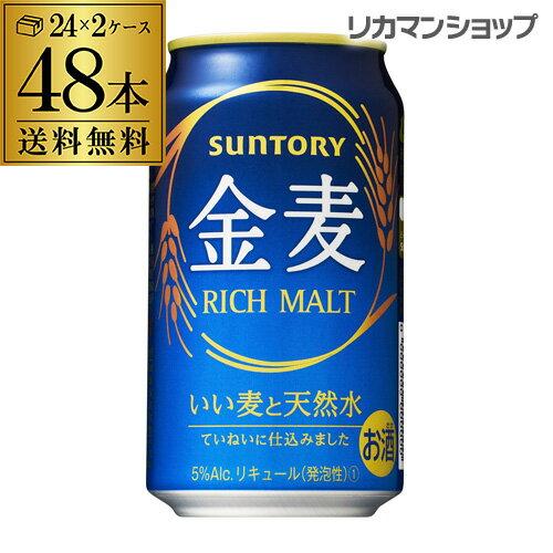 新ジャンル ビール 送料無料 サントリー 金麦 350ml×48缶 2ケース ケース 新ジャンル 第三のビール 国産 日本 長S