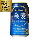 サントリー 金麦 350ml×72缶 3ケース送料無料 ケース 新ジャンル 第三のビール 長S お歳暮 御歳暮