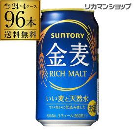 サントリー 金麦 350ml×96缶 4ケース送料無料 ケース 新ジャンル 第三のビール 国産 日本 1本当たり121円(税別) 長S 96本 お歳暮 御歳暮