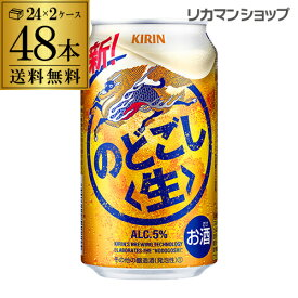 キリン のどごし<生>350ml×48本(24本×2ケース) 送料無料 新ジャンル 第三のビール 国産 日本 48缶 長S (ARI)