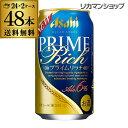 アサヒ クリアアサヒ プライムリッチ 350ml×48本 送料無料 新ジャンル 第3の生 ビールテイスト 350缶 国産 2ケース販売 缶 GLY