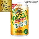 キリン のどごし ZERO ゼロ 350ml×96缶(4ケース)送料無料【ケース】 新ジャンル 第三のビール 国産 日本 長S2個口で…
