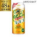 発泡 新ジャンル 第三のビールキリン のどごし生 ZERO ゼロ 500ml×48本糖質ゼロ プリン体ゼロ 人工甘味料ゼロのどごし 生 麒麟 500缶 国産 ケース販売 長S