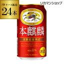 あす楽 キリン 本麒麟(ほんきりん) 350ml×24本 送料無料 麒麟 新ジャンル 第3の生 ビールテイスト 350缶 国産 1ケー…